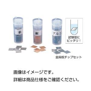 (まとめ)金属板チップセット3種組【×3セット】の詳細を見る