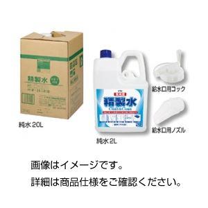 (まとめ)純水(精製水)2L(ノズル付)【×10セット】の詳細を見る