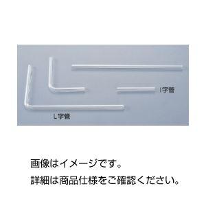 (まとめ)L字管 外径7mm 75×150mm【×20セット】の詳細を見る