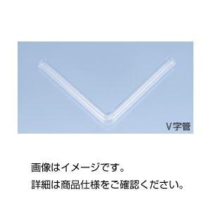 (まとめ)V字管(石英ガラス)16Ф【×3セット】の詳細を見る