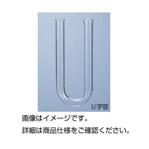 (まとめ)U字管 18φ×180mm(塩化カルシウム管)【×5セット】の詳細を見る