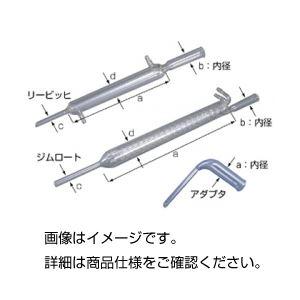 (まとめ)リービッヒ冷却器(ゴム栓用) 240mm【×3セット】の詳細を見る