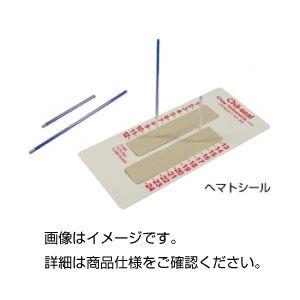 (まとめ)毛細管シール用パテヘマトシール(10個)【×3セット】の詳細を見る