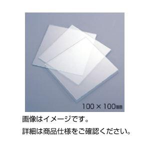 (まとめ)透明ガラス板100×100mm 入数:10枚【×5セット】の詳細を見る