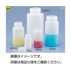 (まとめ)ポリ広口瓶(中栓無し)WN-100【×50セット】の詳細を見る