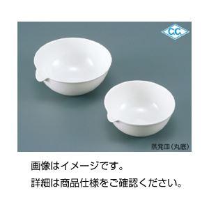 (まとめ)CW蒸発皿(丸底) No8【×3セット】の詳細を見る
