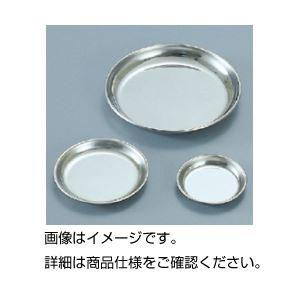 (まとめ)ステンレス試料皿120φ×15mm【×20セット】
