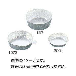 (まとめ)アルミホイルシャーレ2001 入数:200【×3セット】の詳細を見る