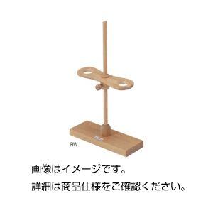 (まとめ)ロート台 RW 木製【×5セット】の詳細を見る