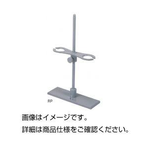 (まとめ)ロート台 RP 塩ビ製【×5セット】の詳細を見る