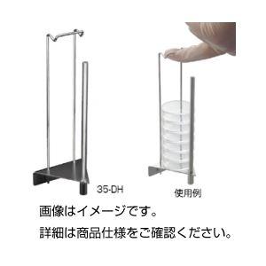 (まとめ)35mmディッシュホルダー 35-DH【×50セット】の詳細を見る