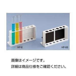 (まとめ)比色板付試験管立て HP-6【×10セット】の詳細を見る
