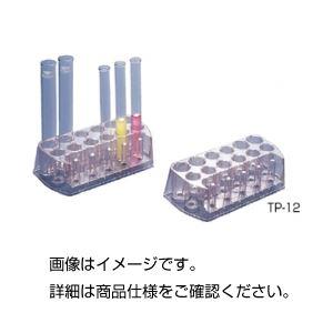 (まとめ)透明プラスチック試験管立てTP-12【×5セット】の詳細を見る