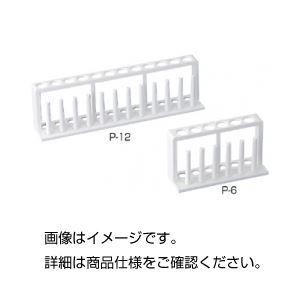(まとめ)プラスチック試験管立てP-12【×10セット】の詳細を見る