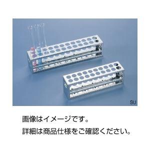 (まとめ)ステンレス打抜式試験管立てSU18-24【×3セット】の詳細を見る