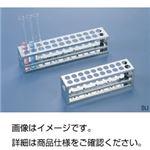 (まとめ)ステンレス打抜式試験管立てSU18-24【×3セット】