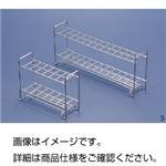 (まとめ)ステンレス製試験管立てS24-50【×3セット】