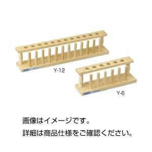 (まとめ)木製試験管立て Y-12【×10セット】の詳細を見る