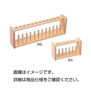 (まとめ)木製試験管立て WA18mm 6本立て【×10セット】の詳細を見る