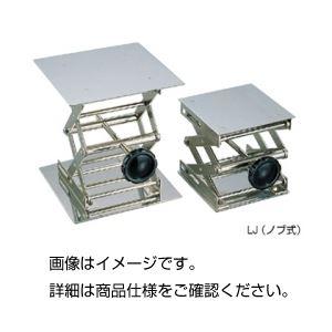 (まとめ)ラボラトリージャッキ(ノブ式)LJ-18【×3セット】の詳細を見る