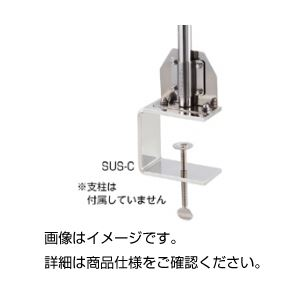 (まとめ)支柱クランプ SUS-C【×3セット】の詳細を見る