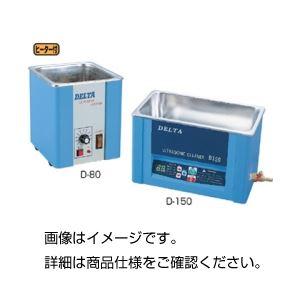 超音波洗浄器 D-80の詳細を見る