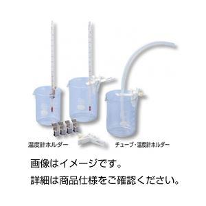 (まとめ)チューブ・温度計ホルダー【×10セット】の詳細を見る