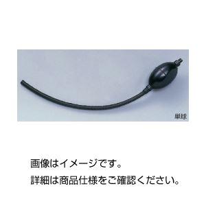 (まとめ)単球 逆弁【×3セット】の詳細を見る