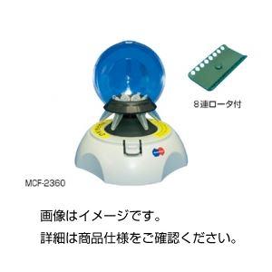 (まとめ)パーソナルミニ遠心機 MCF-2360【×2セット】の詳細を見る
