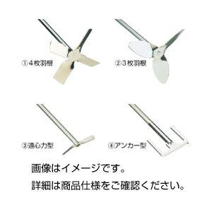 (まとめ)撹拌羽根 R1342(4枚羽根)【×10セット】の詳細を見る