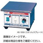 マイティ・スターラーHE-16GBベークプレート