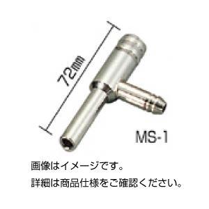 (まとめ)金属アスピレーター MS-1【×3セット】の詳細を見る