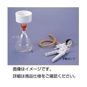 吸引ろ過器 K-P(手動ポンプ付)の詳細を見る