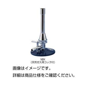 (まとめ)ガスバーナーNBK 天然ガス(都市ガス)コック付【×3セット】の詳細を見る