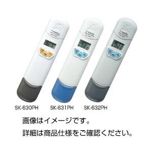 (まとめ)ポケットpH計 SK-631PH【×3セット】の詳細を見る