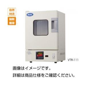 定温乾燥器 VTR-111の詳細を見る