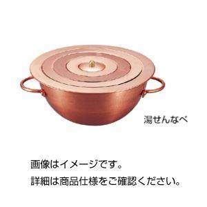 (まとめ)湯せんなべ(水浴器)W-15【×3セット】の詳細を見る