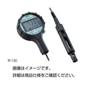 pH/ORPメーター IP-130の詳細を見る