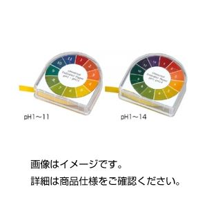 (まとめ)リール式pH試験紙 pH1~11【×5セット】の詳細を見る