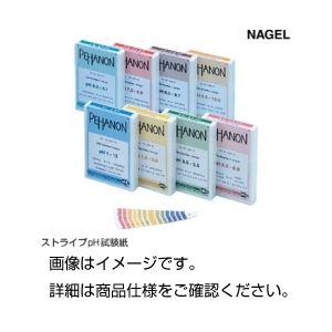(まとめ)ストライプpH試験紙1.0~12(ナーゲル)【×5セット】の詳細を見る