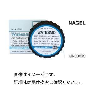 (まとめ)水分検出試験紙(WATESMO) MN90609【×3セット】の詳細を見る