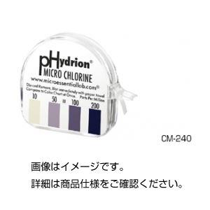 (まとめ)塩素試験紙 CM-240【×20セット】の詳細を見る
