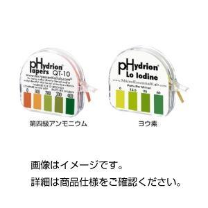 (まとめ)濃度測定用試験紙 QT-10【×20セット】の詳細を見る