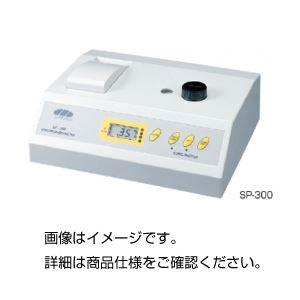 分光光度計(可視分光光度計) SP-300の詳細を見る