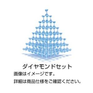 (まとめ)ダイヤモンドセット ブリリアントクリアCDC-3【×20セット】の詳細を見る
