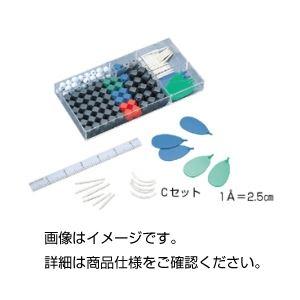 (まとめ)HGS有機化学学生用模型Cセット【×10セット】の詳細を見る