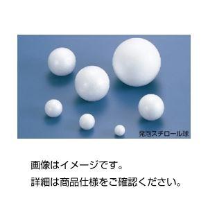 (まとめ)発泡スチロール球 60mm(10個組)【×5セット】の詳細を見る