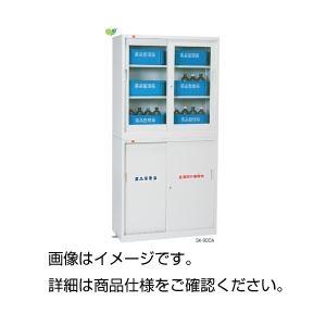 薬品保管庫SK-90DA(薬品整理箱付)の詳細を見る