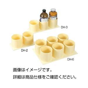(まとめ)卓上試薬瓶ホルダーDH-2【×3セット】の詳細を見る