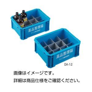 (まとめ)薬品整理箱 DA-12(500ml用)【×3セット】の詳細を見る